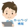 ホームページ情報